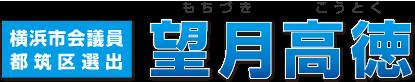 望月高徳(もちづき こうとく) 横浜市会議員〔都筑区選出〕