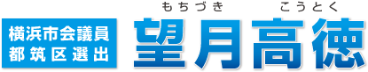 望月高徳(もちづき こうとく)|横浜市会議員〔都筑区選出〕